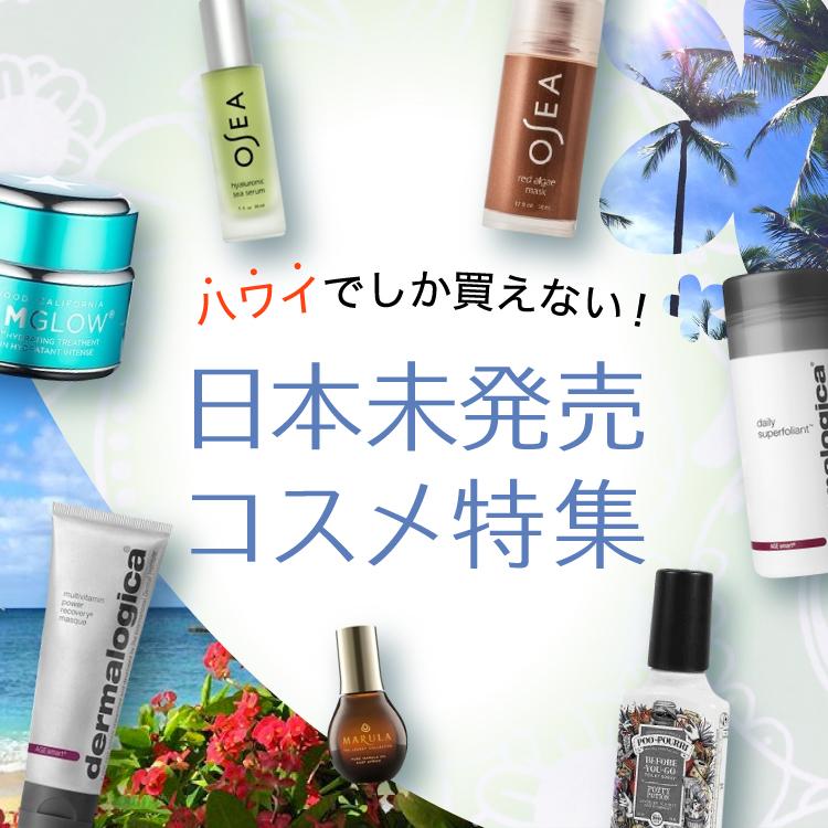 日本未発売コスメ