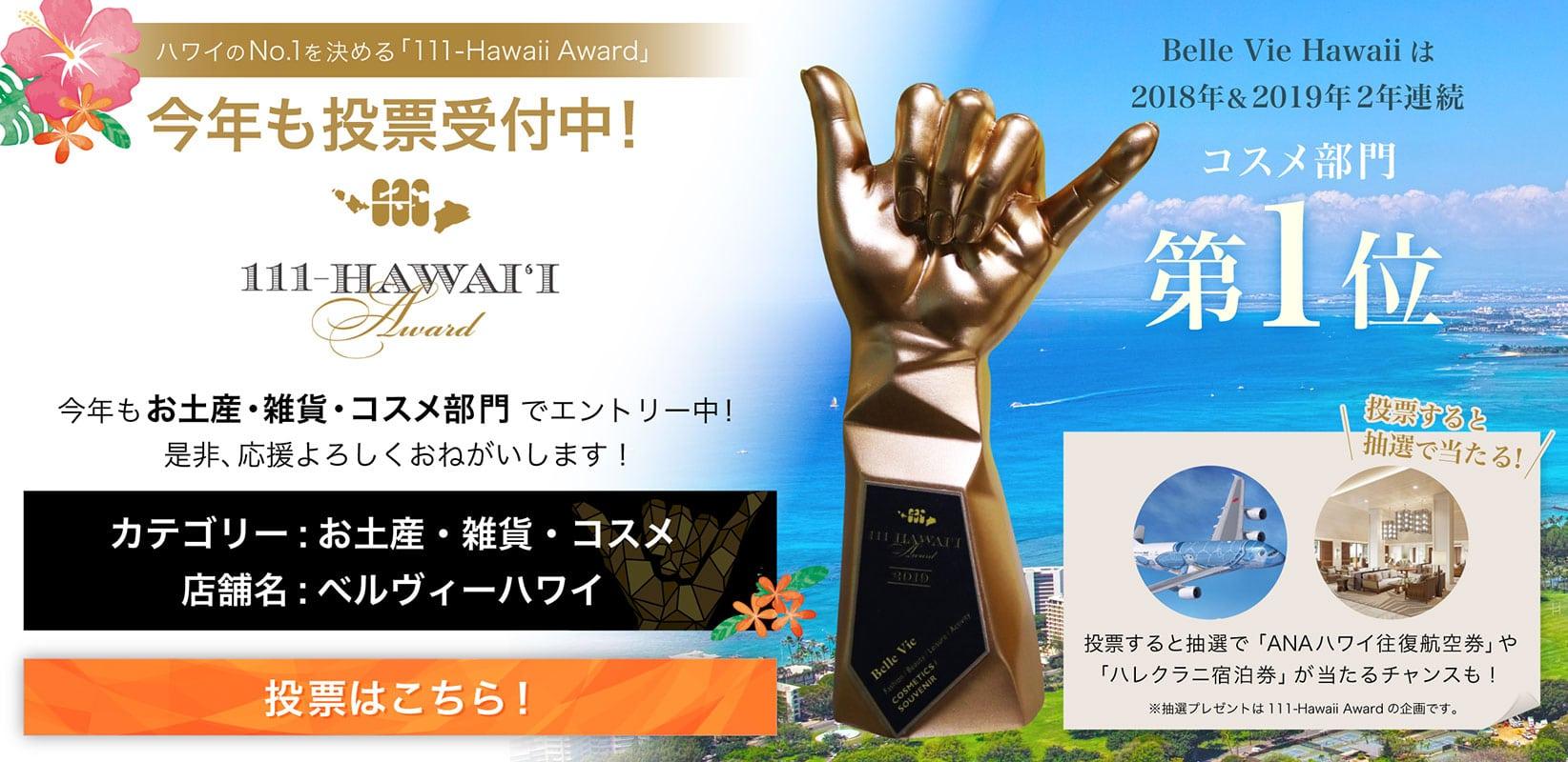 111-hawaii awards