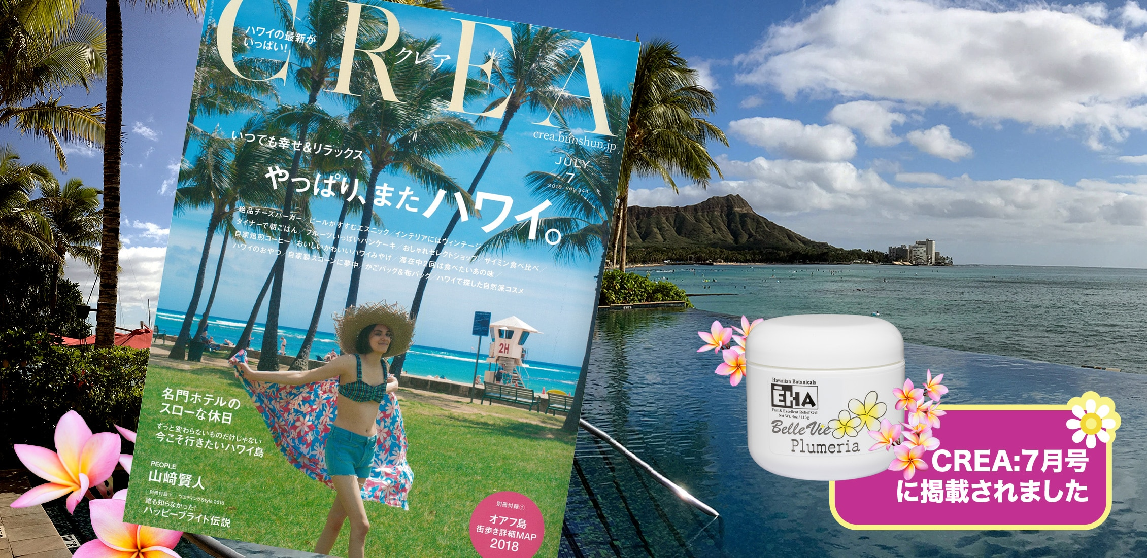 CREA(海外編)2018年 7月号 やっぱり、またハワイに掲載されました