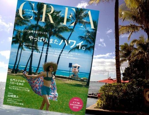 ライフスタイル誌「CREA」にベルヴィーハワイが紹介