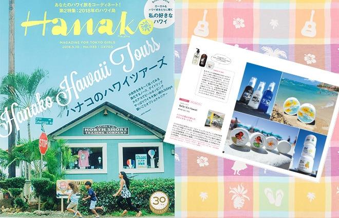 Hanako2018年ハワイツアー
