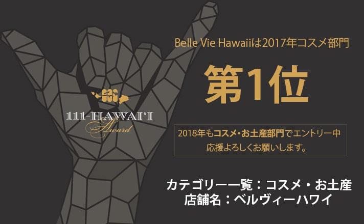 2017年『111-HAWAI AWARD』