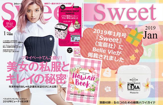 【media掲載用】宝島社『Sweet』1月号別冊付録女のコのための最新ハワイガイド