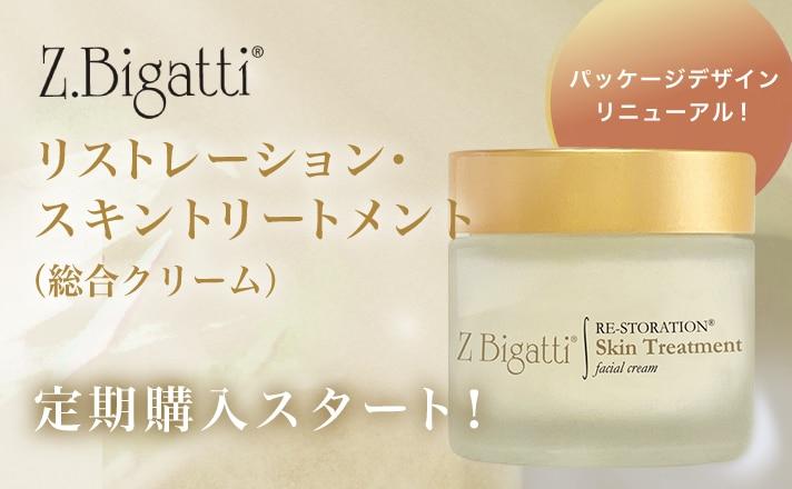 Z.Bigatti 定期購入スタート
