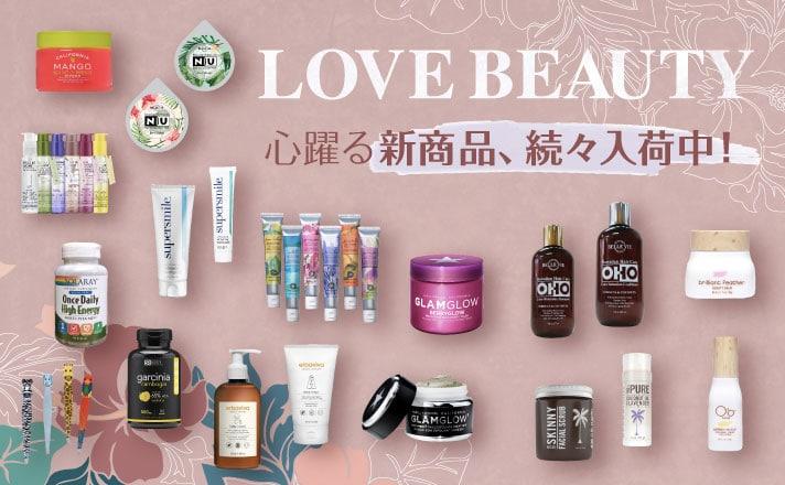 LOVE BEAUTY 新着商品続々入荷中!