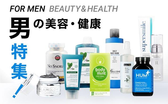 男の美容・健康 特集