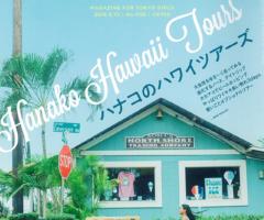 Hanako(4月26日発売)に掲載されました♪